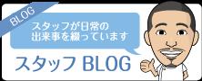 大阪日本橋の心療内科のブログ