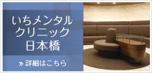 日本橋いちメンタルクリニックバナー